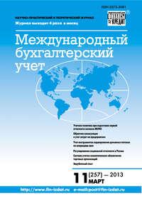 - Международный бухгалтерский учет &#8470 11 (257) 2013