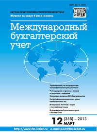 Отсутствует - Международный бухгалтерский учет № 12 (258) 2013