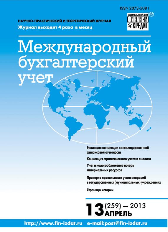 Международный бухгалтерский учет № 13 (259) 2013