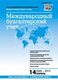 - Международный бухгалтерский учет &#8470 14 (260) 2013