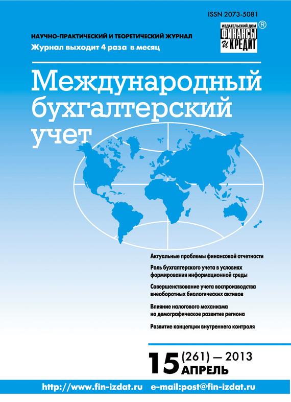 Отсутствует Международный бухгалтерский учет № 15 (261) 2013 отсутствует международный бухгалтерский учет 37 331 2014