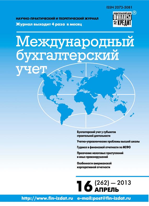 Отсутствует Международный бухгалтерский учет № 16 (262) 2013 отсутствует международный бухгалтерский учет 19 409 2016