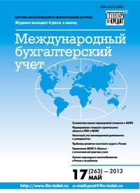 Отсутствует - Международный бухгалтерский учет № 17 (263) 2013