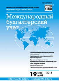 - Международный бухгалтерский учет &#8470 19 (265) 2013