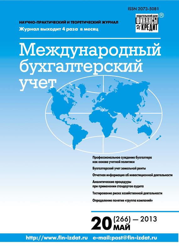 Отсутствует Международный бухгалтерский учет № 20 (266) 2013 отсутствует международный бухгалтерский учет 4 394 2016