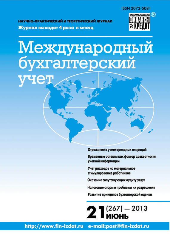 Отсутствует Международный бухгалтерский учет № 21 (267) 2013 отсутствует международный бухгалтерский учет 37 331 2014
