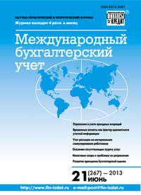 - Международный бухгалтерский учет № 21 (267) 2013