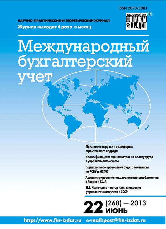 Отсутствует Международный бухгалтерский учет № 22 (268) 2013 отсутствует международный бухгалтерский учет 37 331 2014