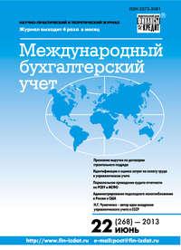 Отсутствует - Международный бухгалтерский учет № 22 (268) 2013