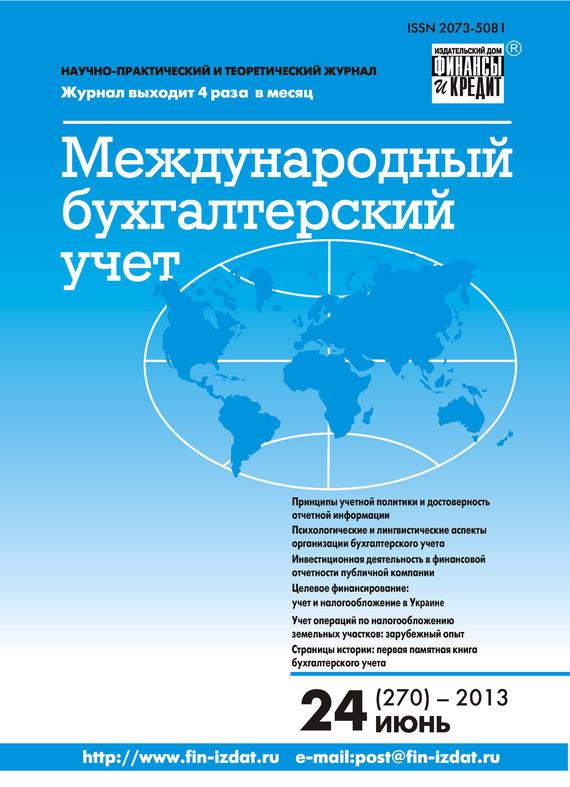 Отсутствует Международный бухгалтерский учет № 24 (270) 2013 п с никаноров посредническая деятельность учет и налогообложение