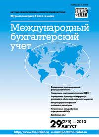 - Международный бухгалтерский учет &#8470 29 (275) 2013