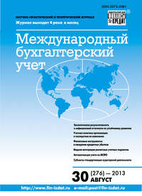 Отсутствует - Международный бухгалтерский учет № 30 (276) 2013