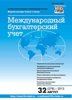 Международный бухгалтерский учет № 32 (278) 2013