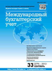 - Международный бухгалтерский учет № 33 (279) 2013