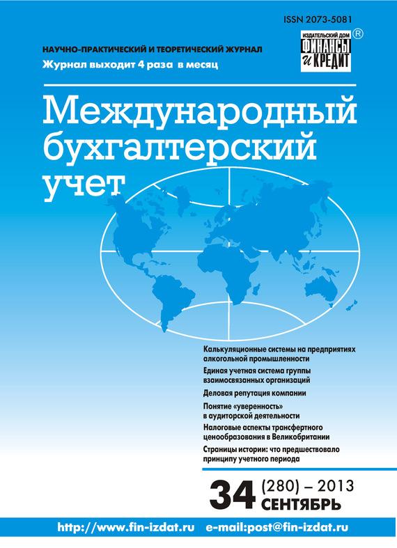Международный бухгалтерский учет № 34 (280) 2013
