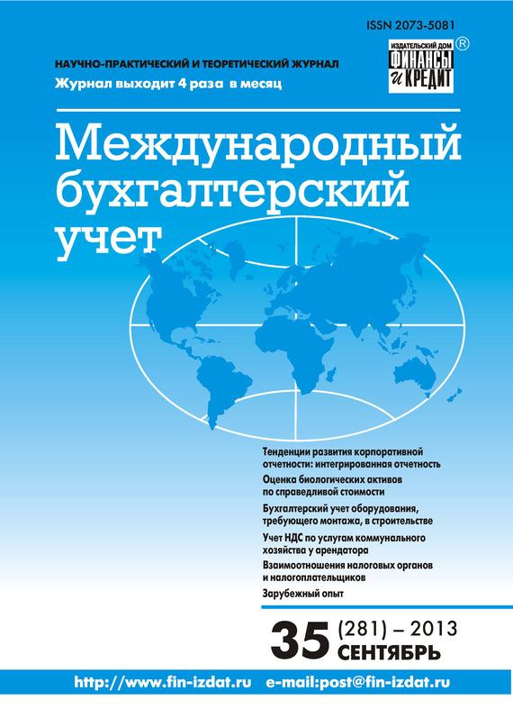 Отсутствует Международный бухгалтерский учет № 35 (281) 2013 отсутствует международный бухгалтерский учет 19 409 2016