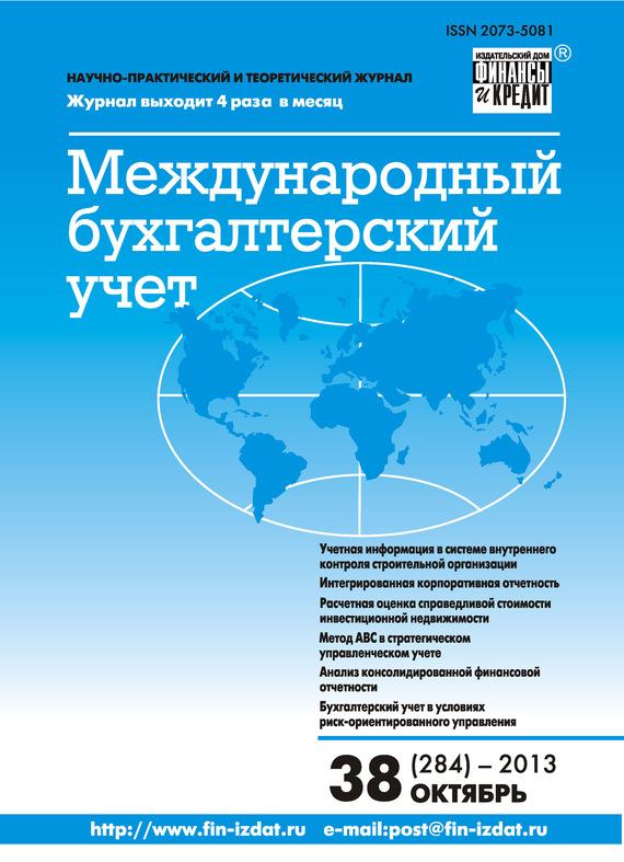 цена на Отсутствует Международный бухгалтерский учет № 38 (284) 2013