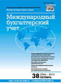 - Международный бухгалтерский учет № 38 (284) 2013