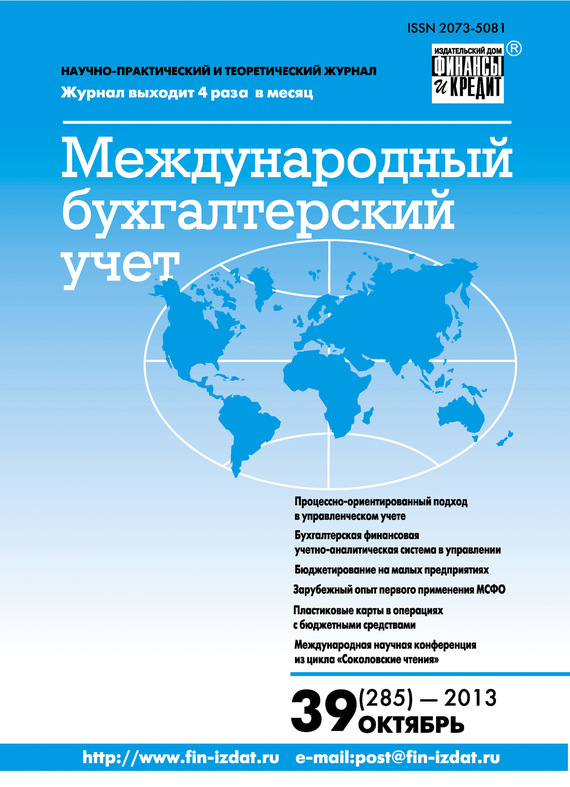 Международный бухгалтерский учет № 39 (285) 2013