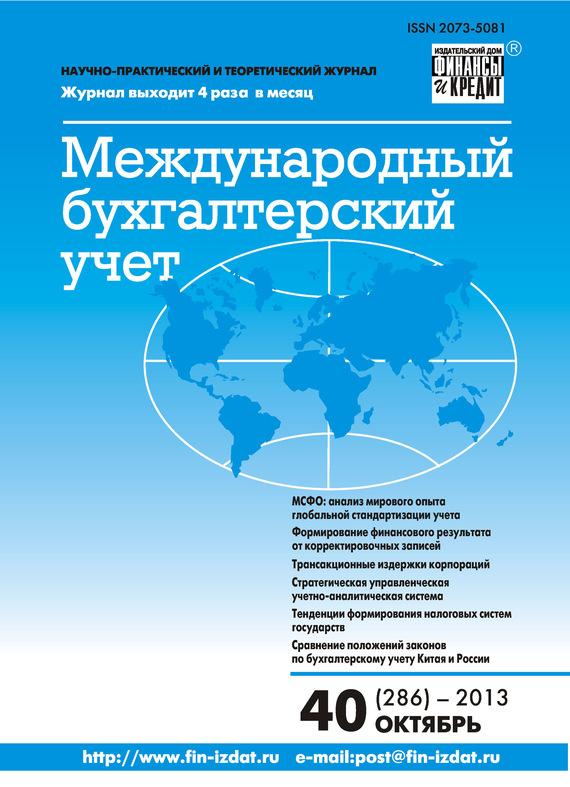 Международный бухгалтерский учет № 40 (286) 2013