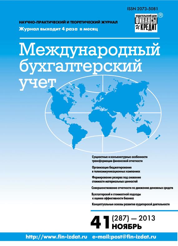 Международный бухгалтерский учет № 41 (287) 2013