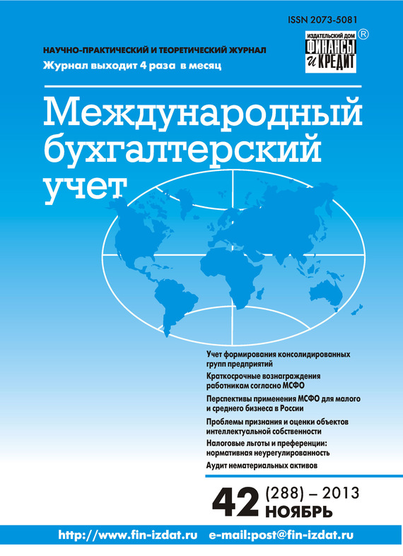 Международный бухгалтерский учет № 42 (288) 2013