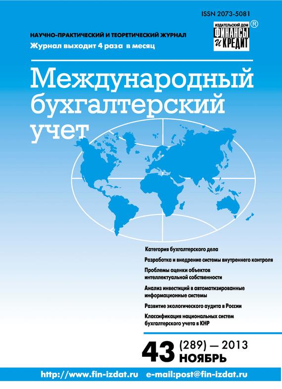 Международный бухгалтерский учет № 43 (289) 2013