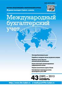 Отсутствует - Международный бухгалтерский учет № 43 (289) 2013