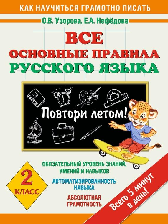 О. В. Узорова Все основные правила русского языка. 2 класс. Повтори летом!