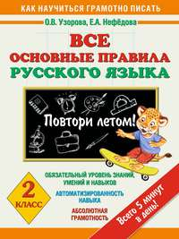 Узорова, О. В.  - Все основные правила русского языка. 2 класс. Повтори летом!