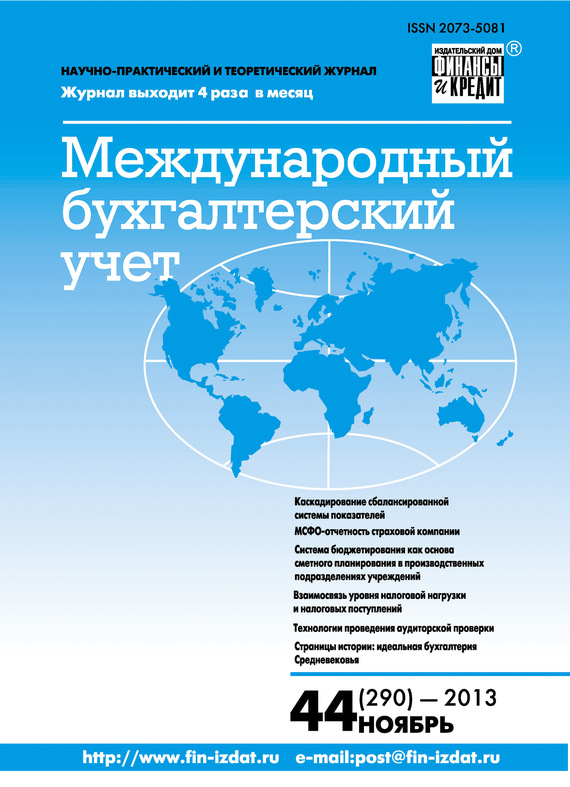 Международный бухгалтерский учет № 44 (290) 2013