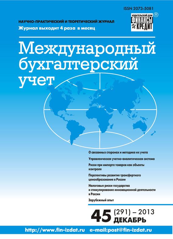 Международный бухгалтерский учет № 45 (291) 2013