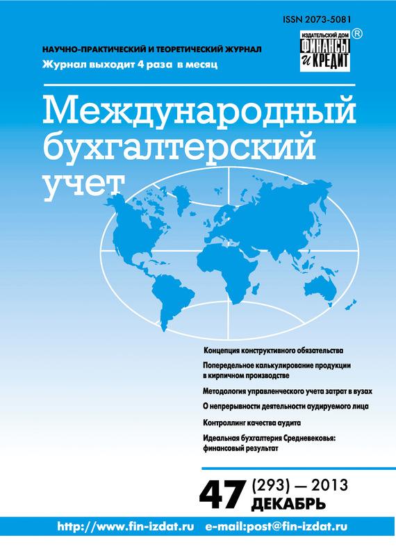 Отсутствует Международный бухгалтерский учет № 47 (293) 2013 попов с а калькулирование с дифференцированным учётом затрат для создания конкурентного преимущества предпри