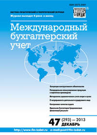- Международный бухгалтерский учет № 47 (293) 2013