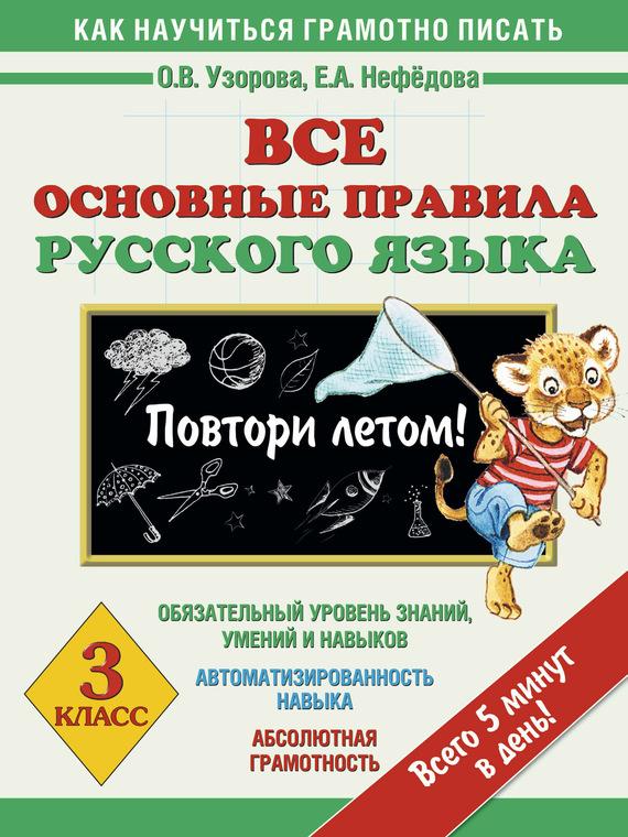 О. В. Узорова Все основные правила русского языка. 3 класс. Повтори летом!