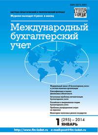 Отсутствует - Международный бухгалтерский учет № 1 (295) 2014