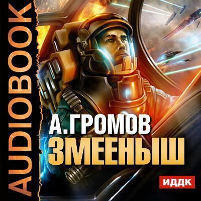 Александр Громов Змееныш