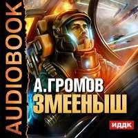 Громов, Александр  - Змееныш