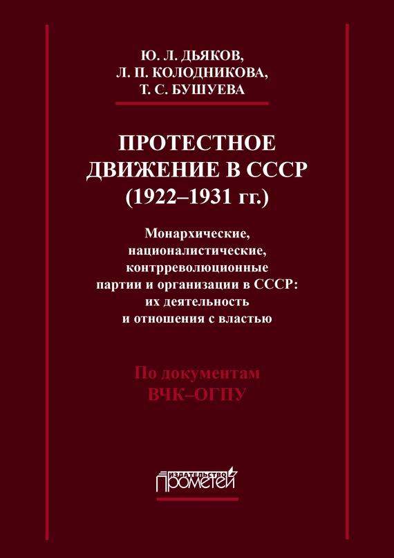 напряженная интрига в книге Юрий Дьяков