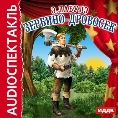 Зербино-дровосек (спектакль)