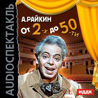 Коллектив авторов От 2-х до 50-ти (спектакль) стоимость