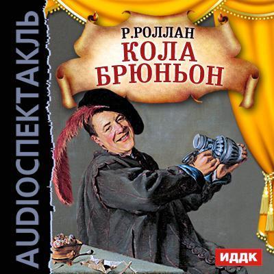 Кола Брюньон (спектакль)