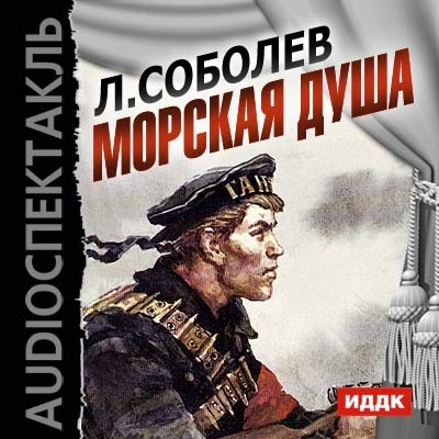 Леонид Соболев Морская душа (спектакль) алексей кочетков кровавые преступления бандеровской хунты