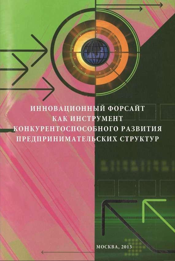 Обложка книги Инновационный форсайт как инструмент конкурентоспособного развития предпринимательских структур, автор Дудин, М. Н.