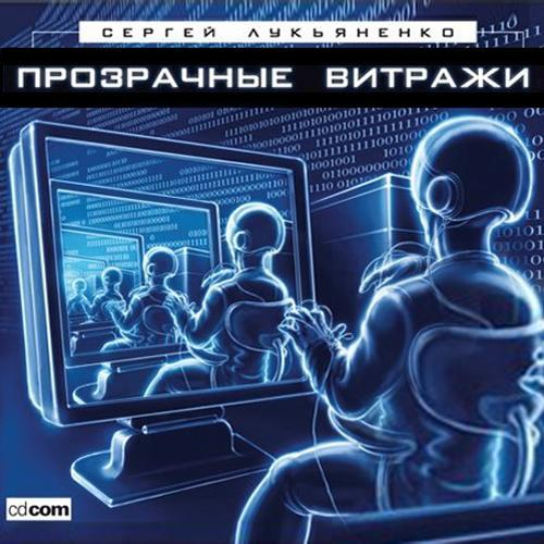 Сергей Лукьяненко Прозрачные витражи сергей лукьяненко печать сумрака