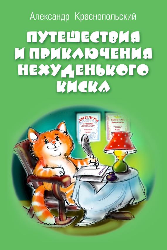 быстрое скачивание Александр Краснопольский читать онлайн