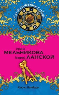 Мельникова, Ирина  - Ключи Пандоры