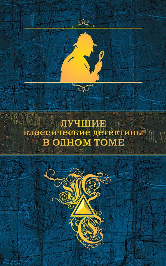 Лучшие классические детективы в одном томе (сборник)