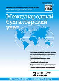 Отсутствует - Международный бухгалтерский учет № 2 (296) 2014