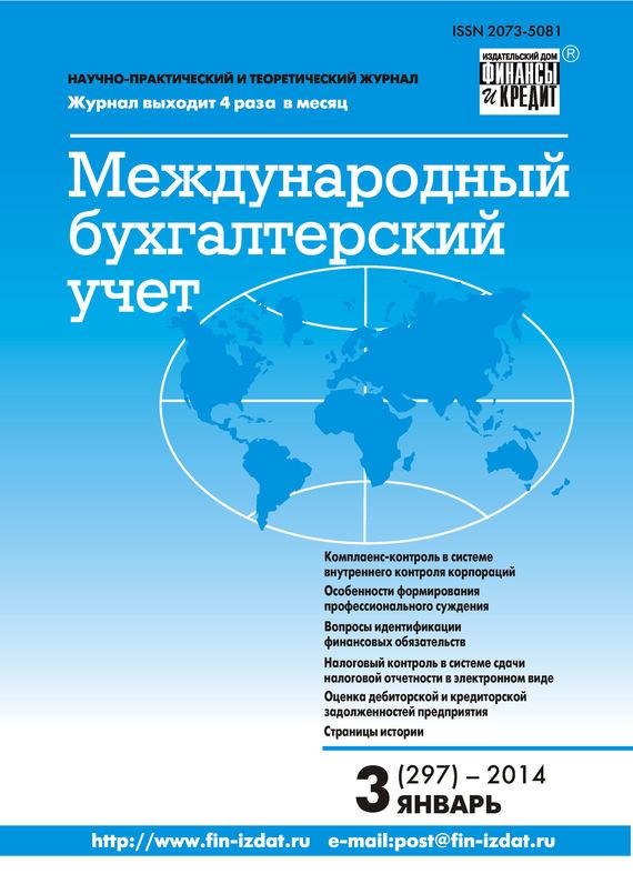 Отсутствует Международный бухгалтерский учет № 3 (297) 2014 основные суждения трансгуманизма